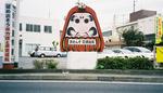 20051029_006.jpg